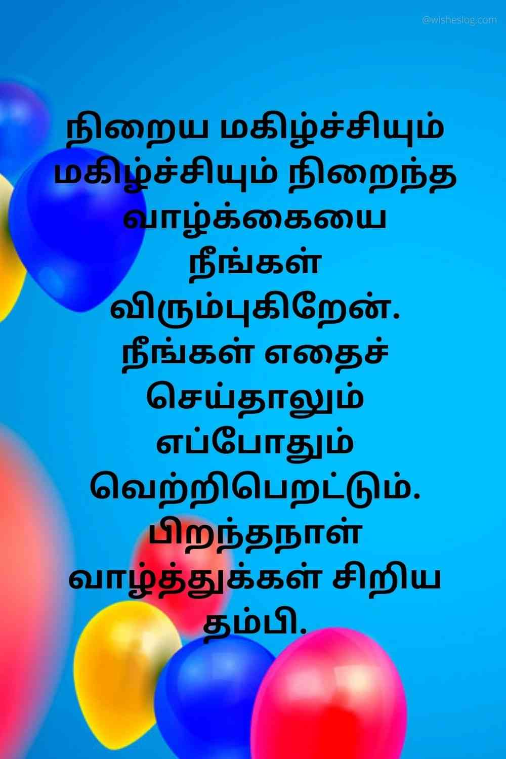 happy birthday images in tamil for younger brother