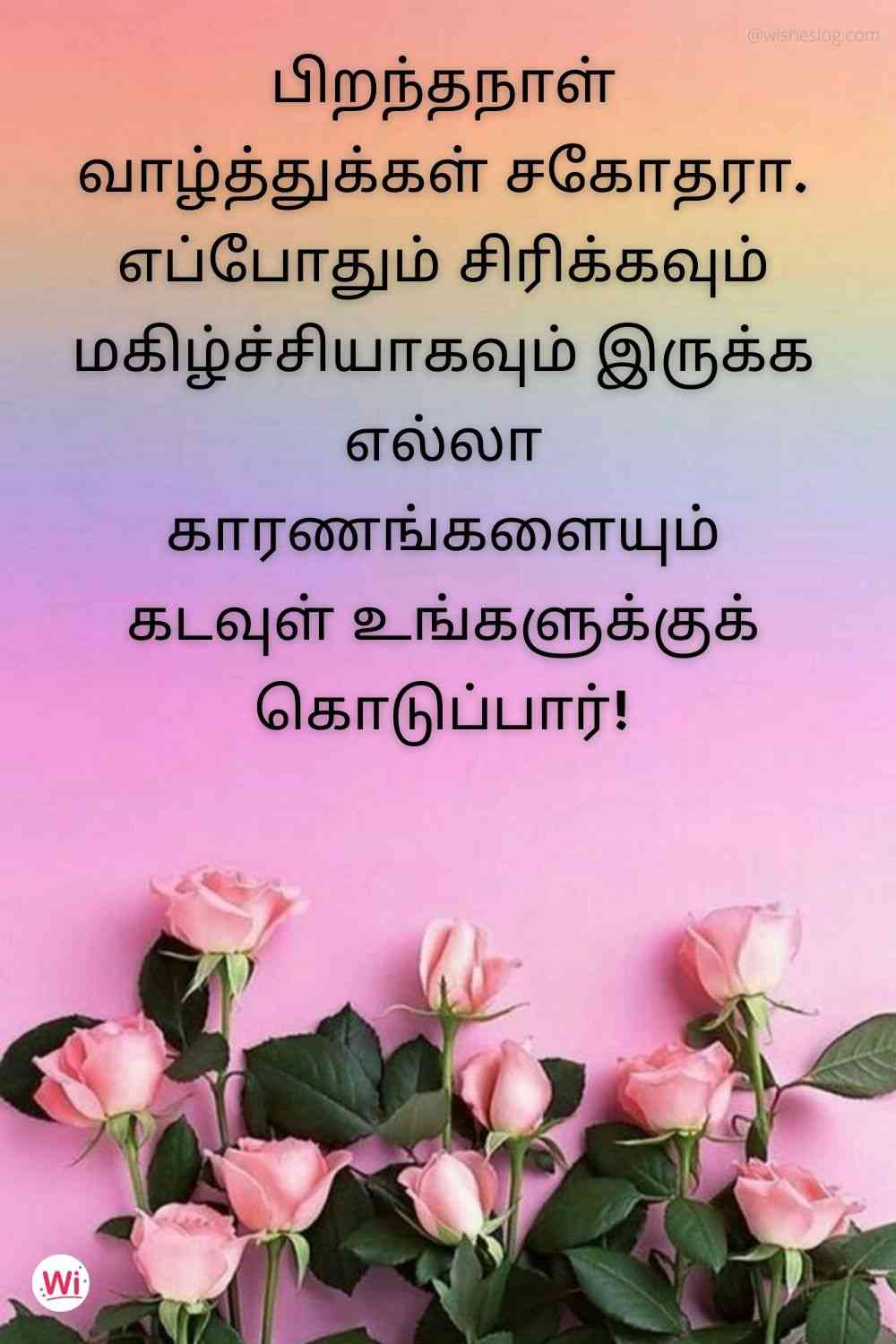 happy birthday in tamil for brother