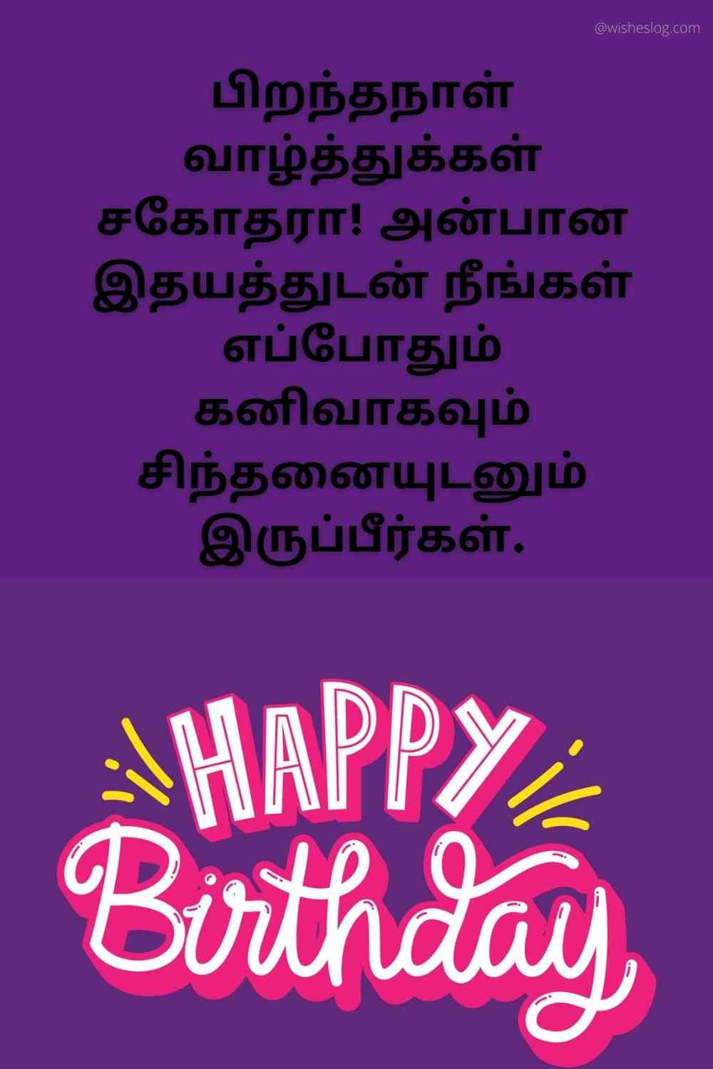 happy birthday wishes in tamil for bro