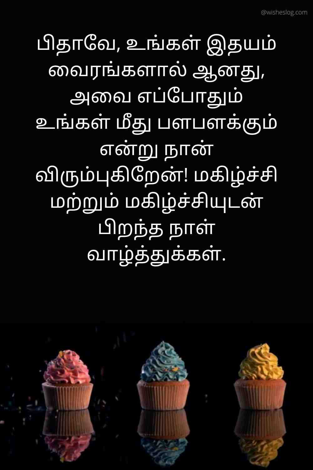 birthday quotes in tamil for dad