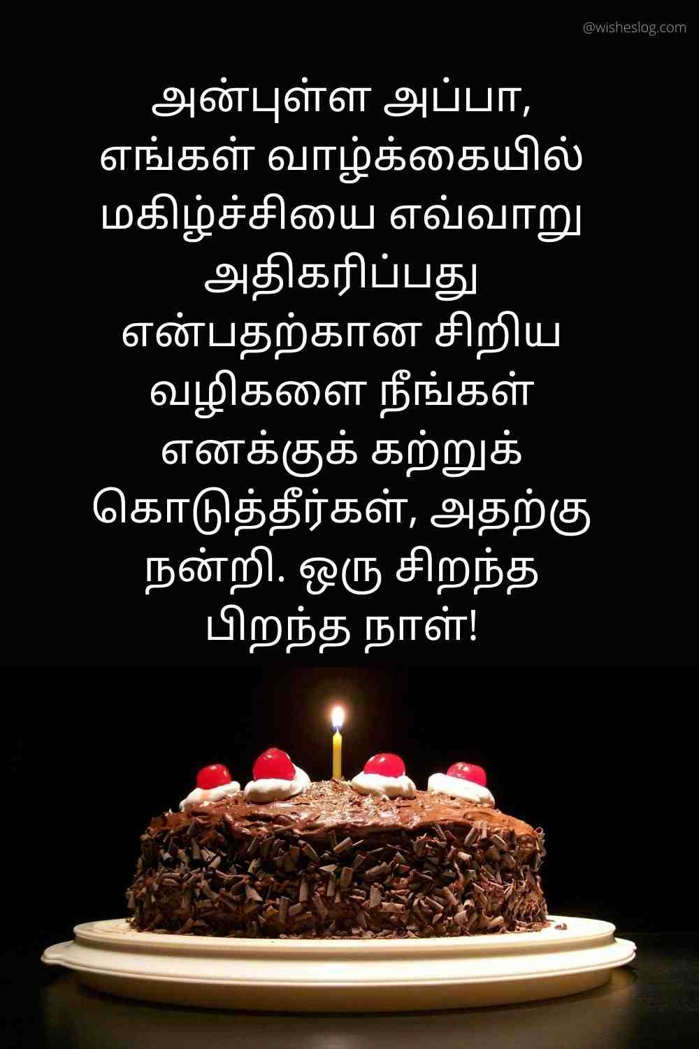 birthday quotes in tamil for father