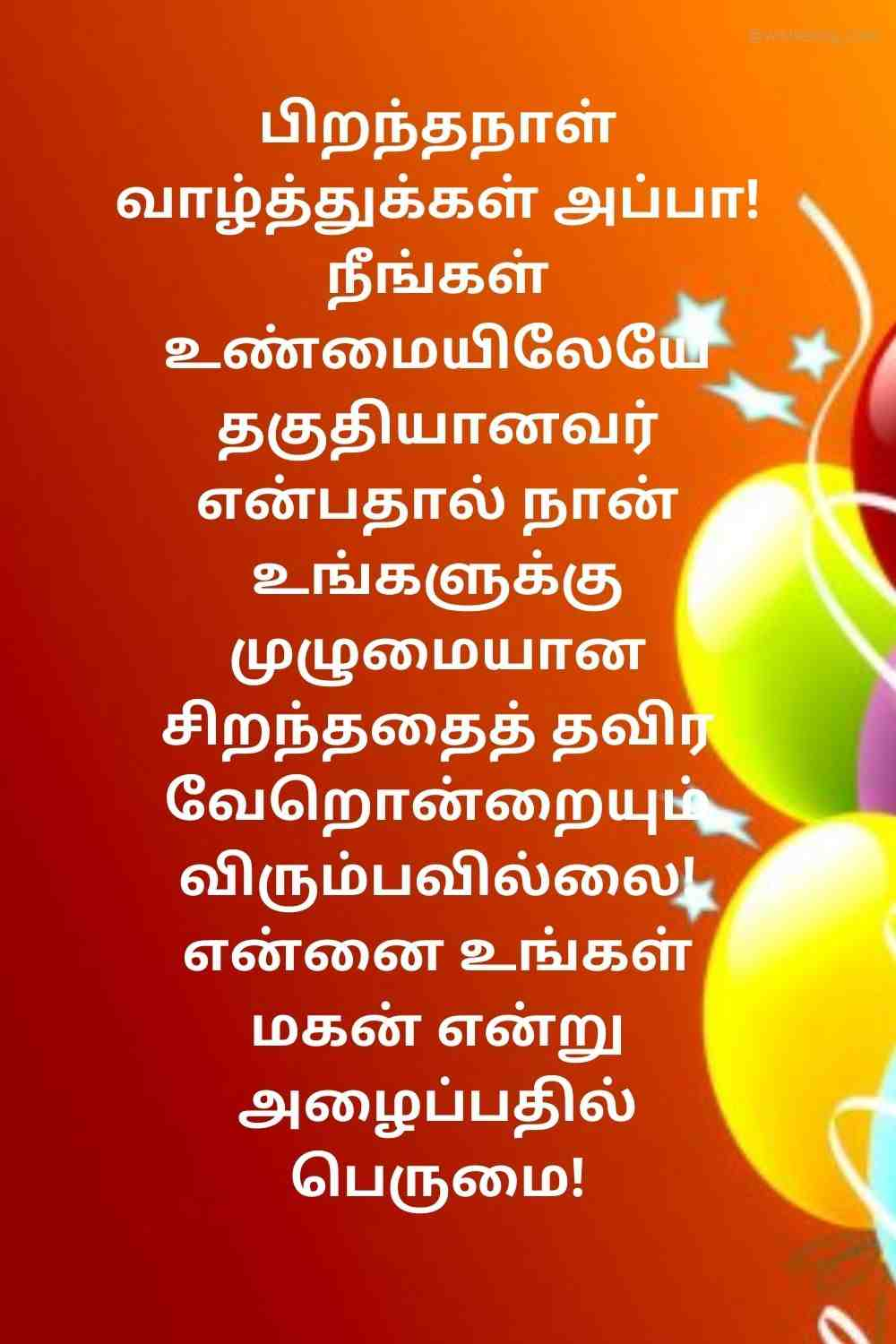 birthday quotes in tamil for papa