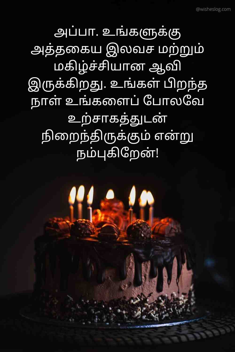 birthday wishes for daddy in tamil