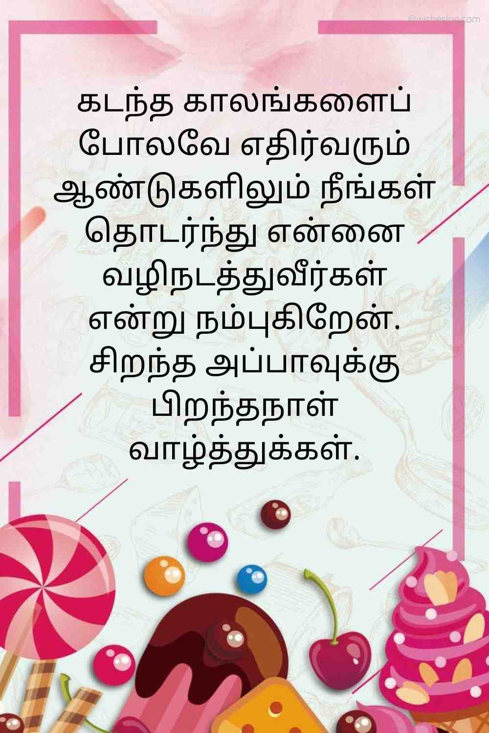 birthday wishes for father in tamil