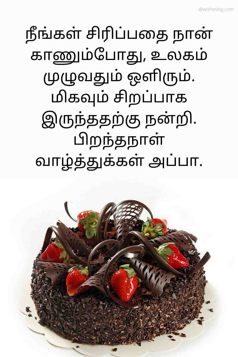birthday wishes for papa in tamil