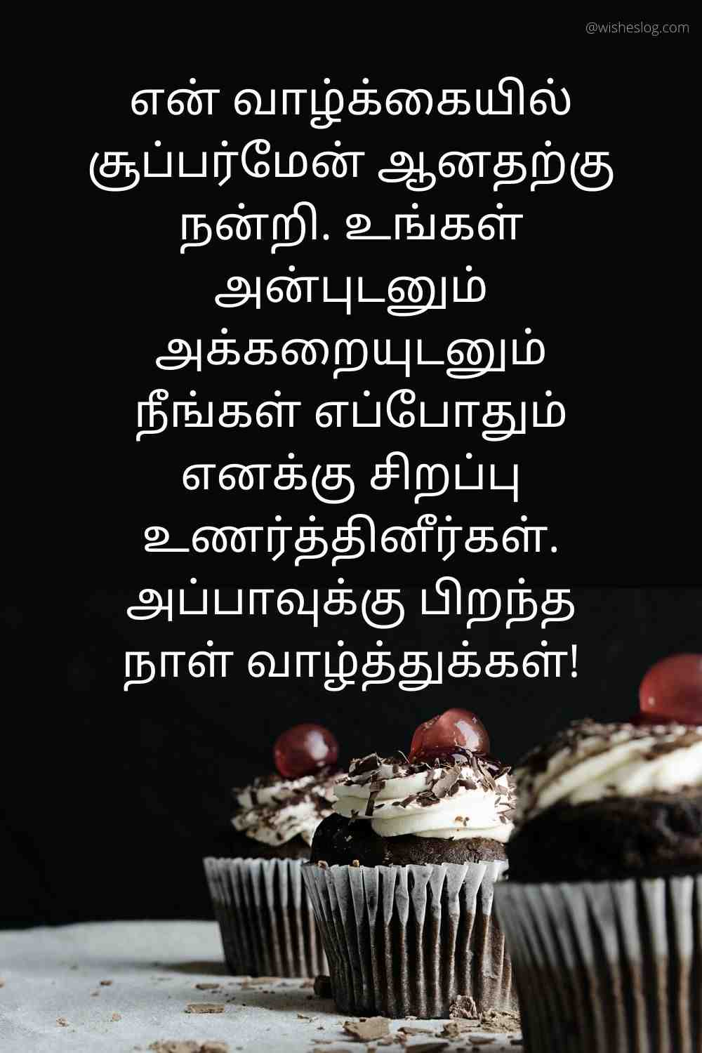 birthday wishes in tamil for papa