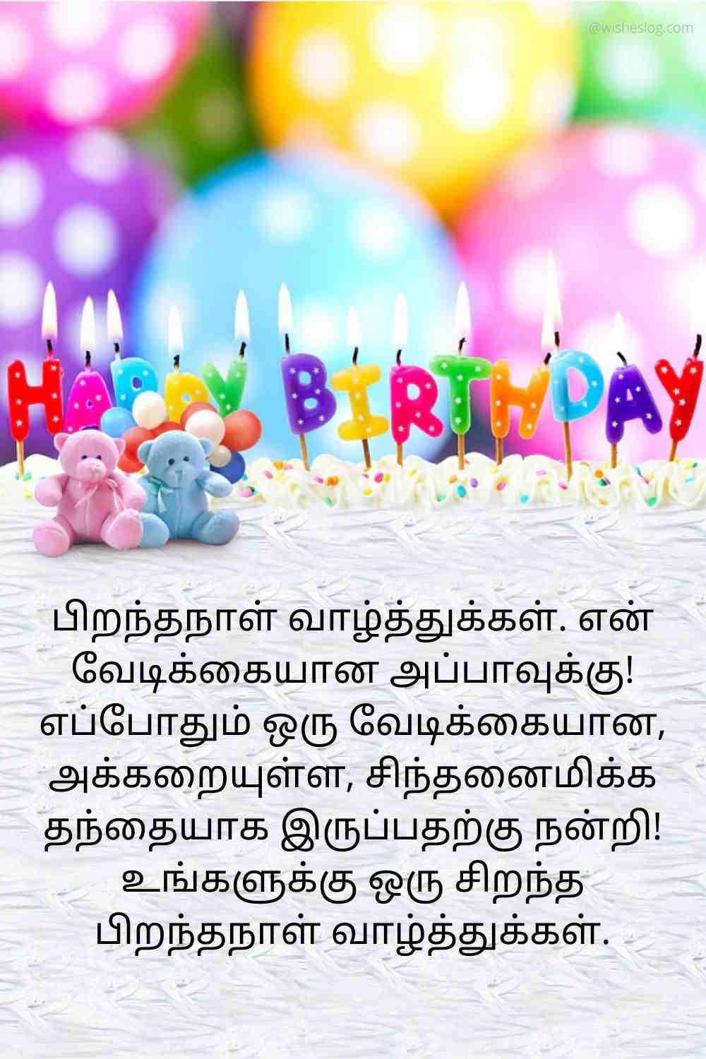 birthday wishes quotes in tamil for dad