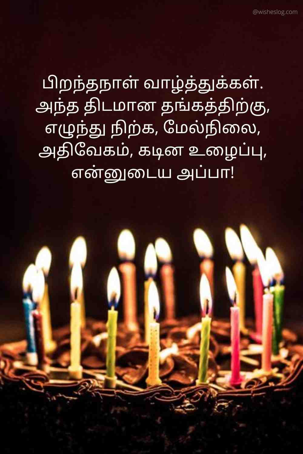 birthday wishes quotes in tamil for father