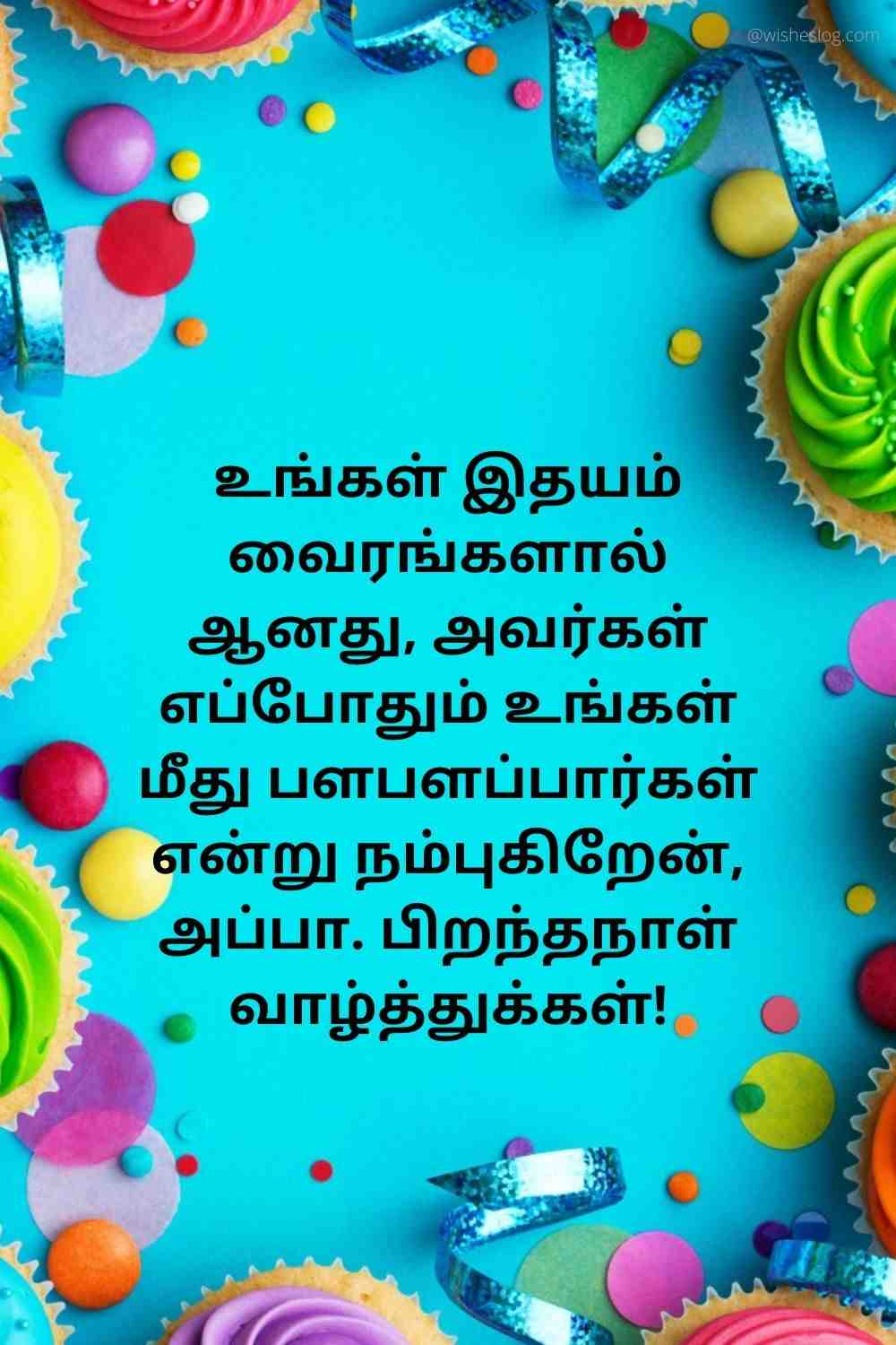 birthday wishes quotes in tamil for papa
