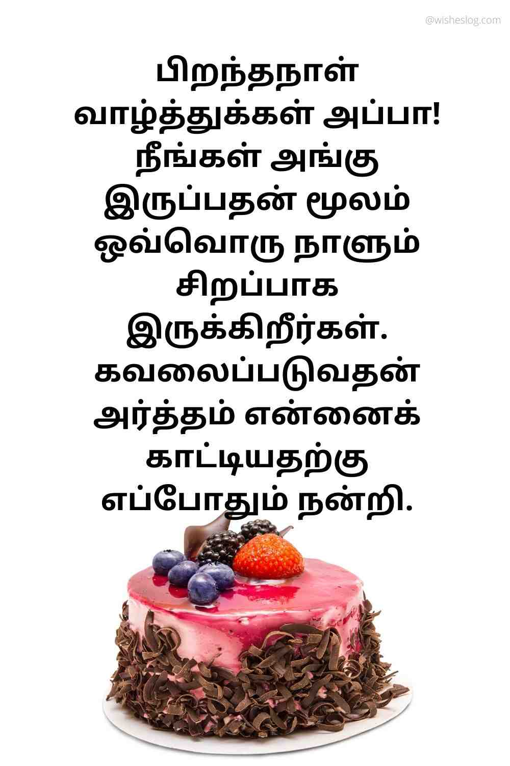 happy birthday images in tamil for dad