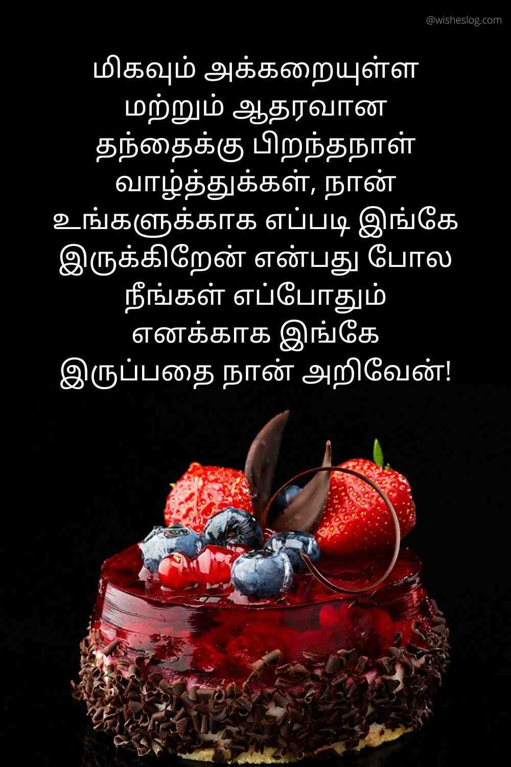 happy birthday images in tamil for papa