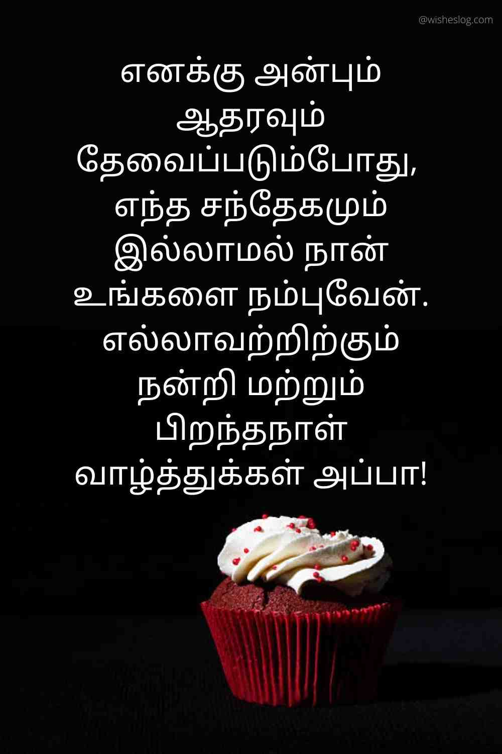 happy birthday in tamil for dad