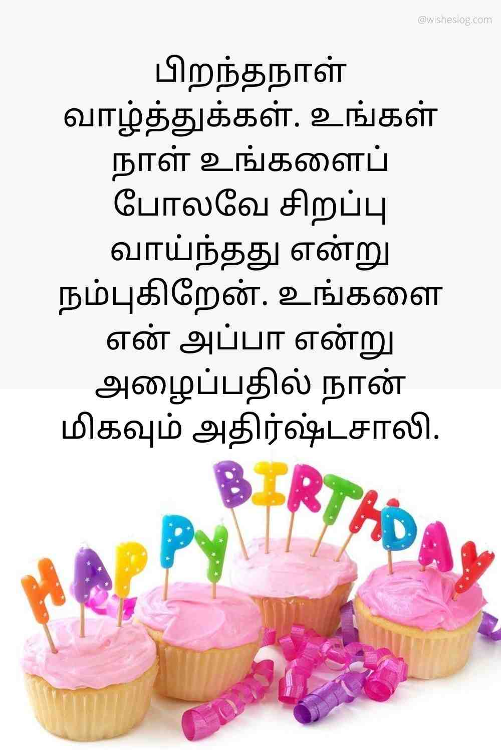 happy birthday in tamil for father