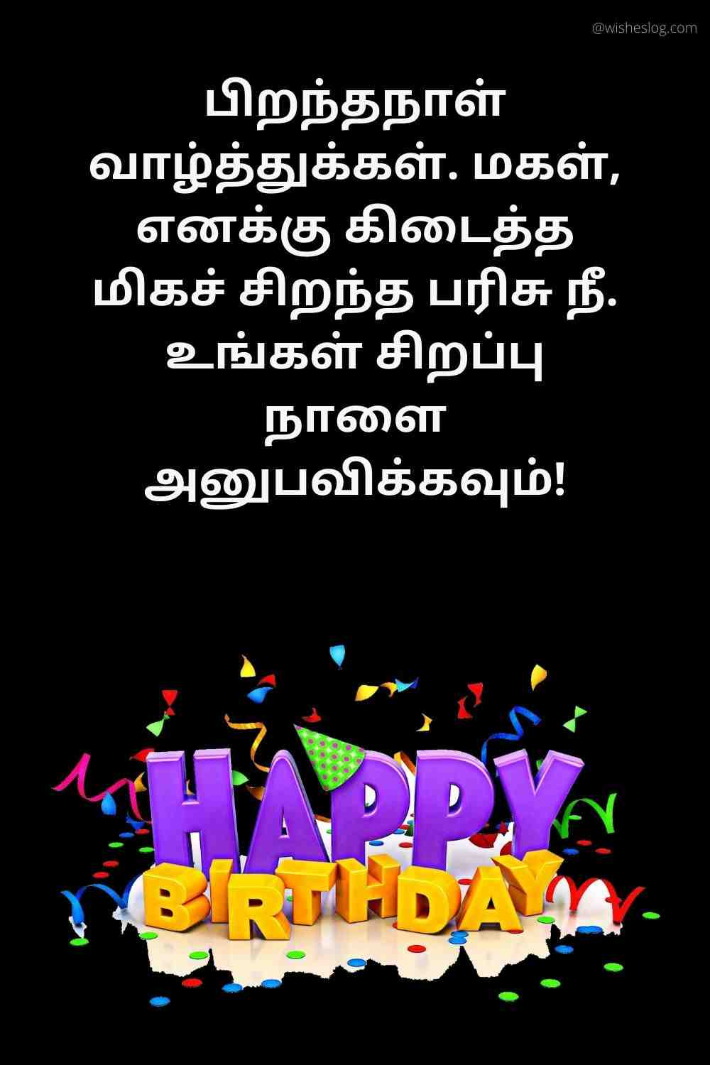 happy birthday wishes in tamil for daughter