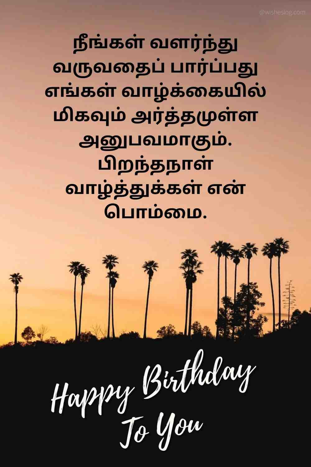 birthday wishes in tamil for daughter