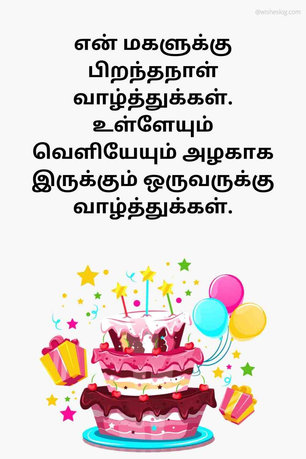 birthday quotes in tamil for daughter