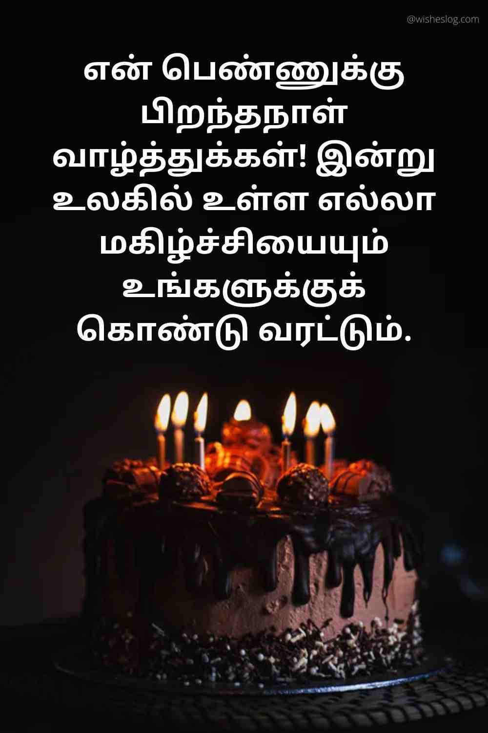 happy birthday in tamil for daughter