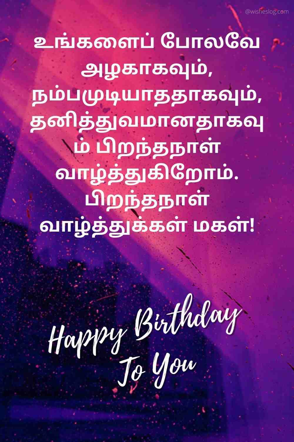 happy birthday images in tamil for daughter