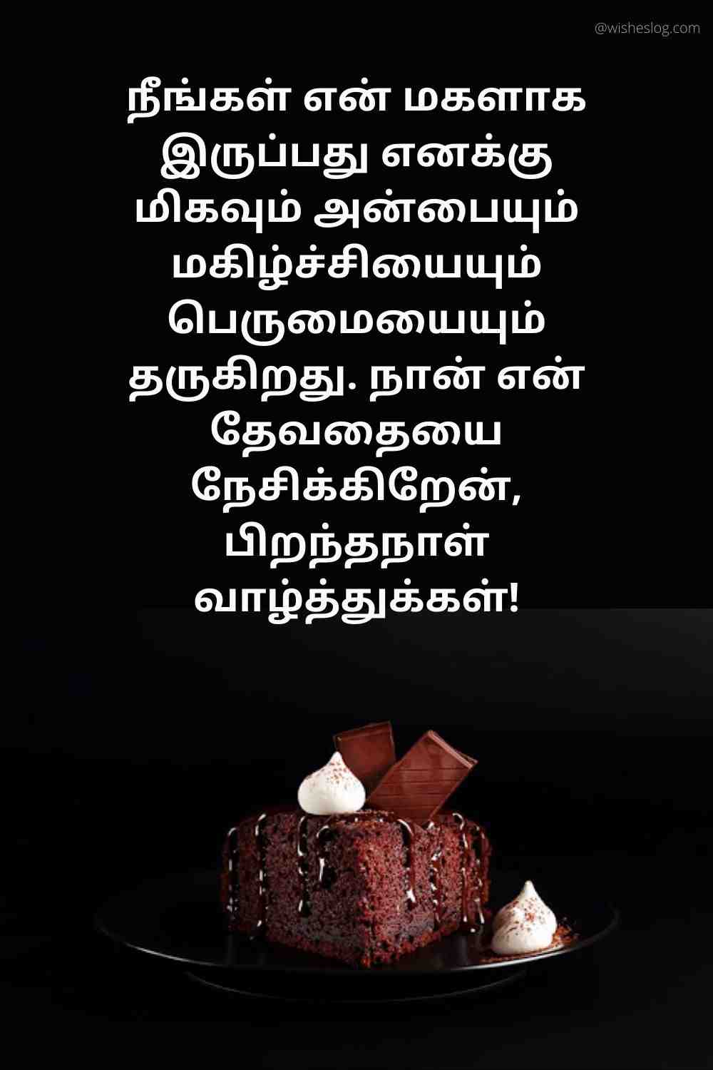 birthday wishes for daughter in tamil