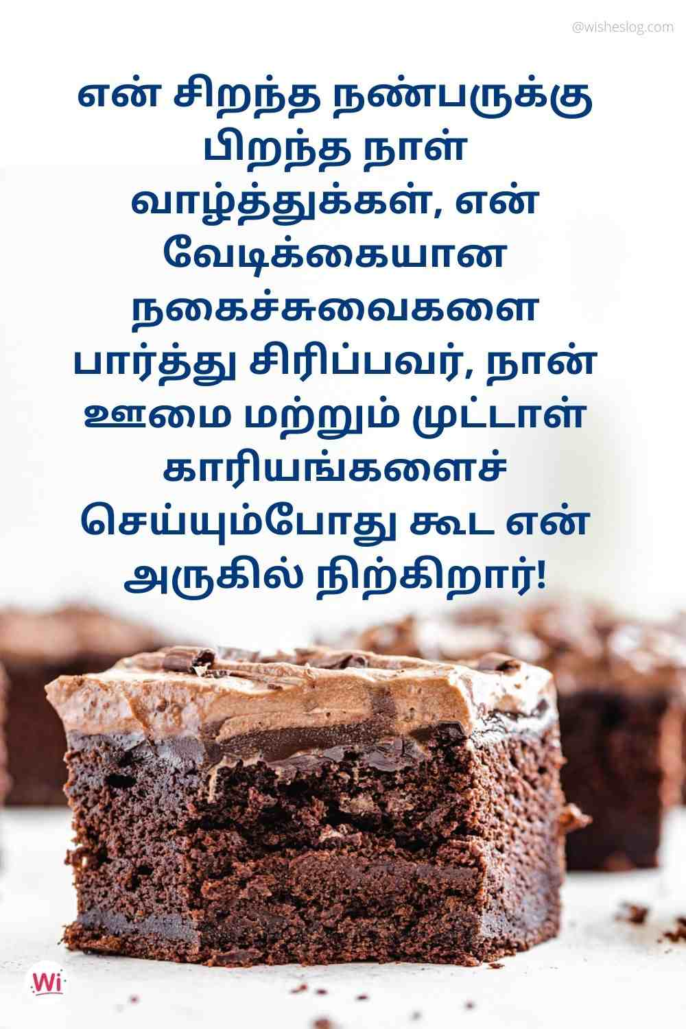 birthday greetings in tamil for friend