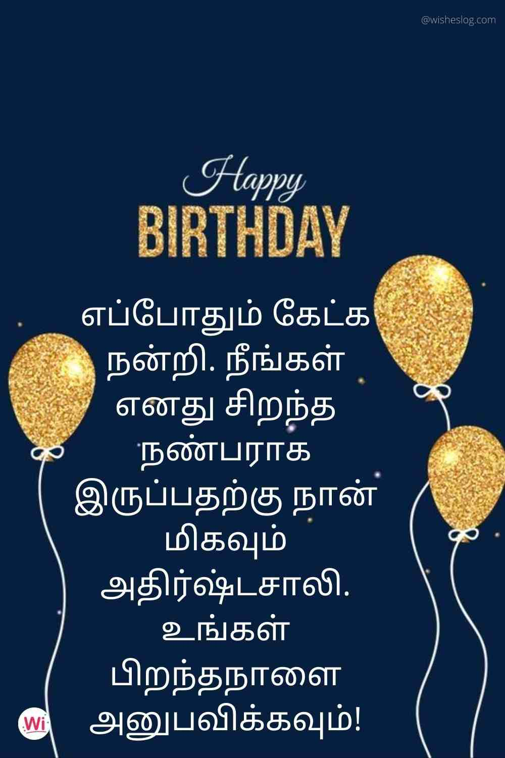 birthday wishes for best friend in tamil