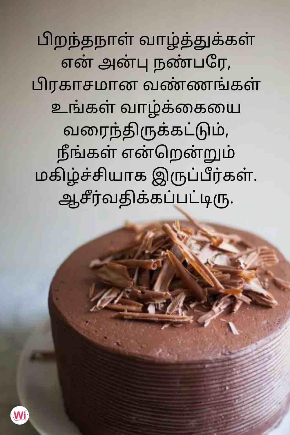 birthday wishes in tamil for best friend