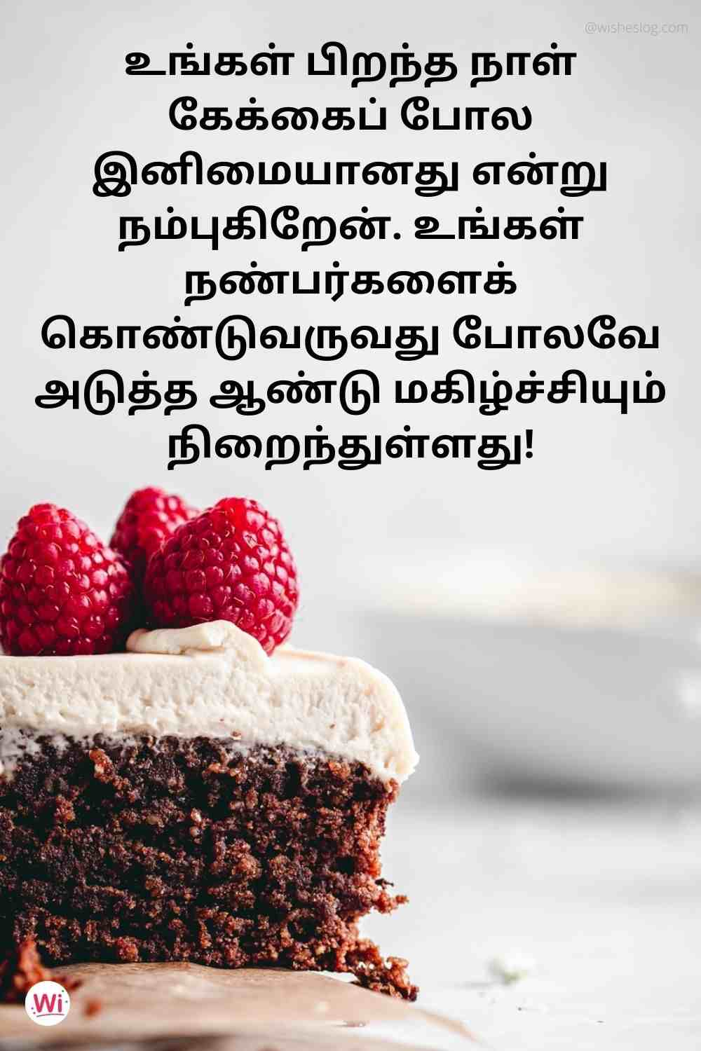 birthday wishes in tamil for friend