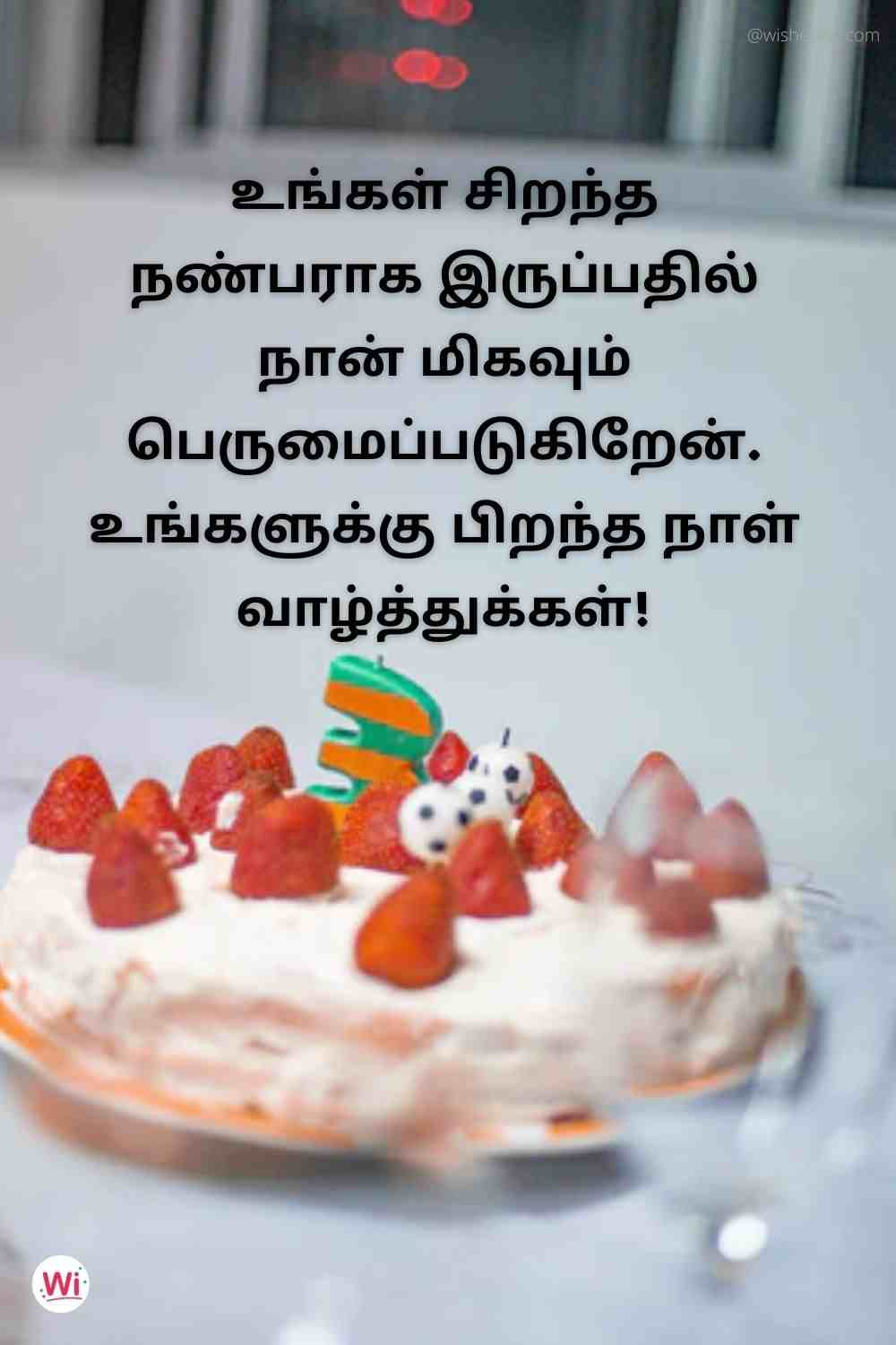 birthday wishes quotes in tamil for best friend