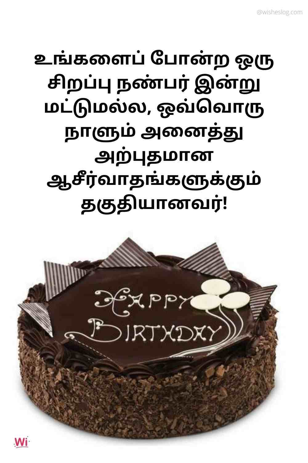 birthday wishes to friend in tamil