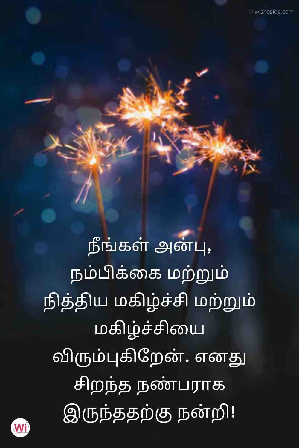 happy birthday in tamil for best friend