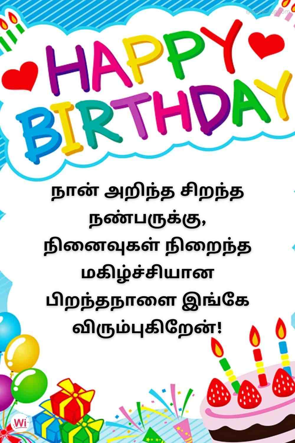 happy birthday in tamil for friend