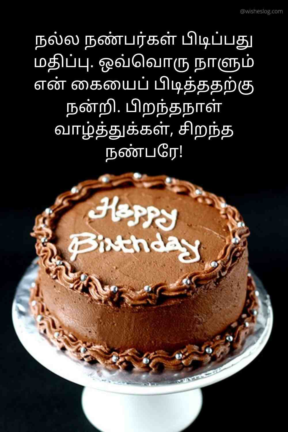 happy birthday quotes in tamil for best friend