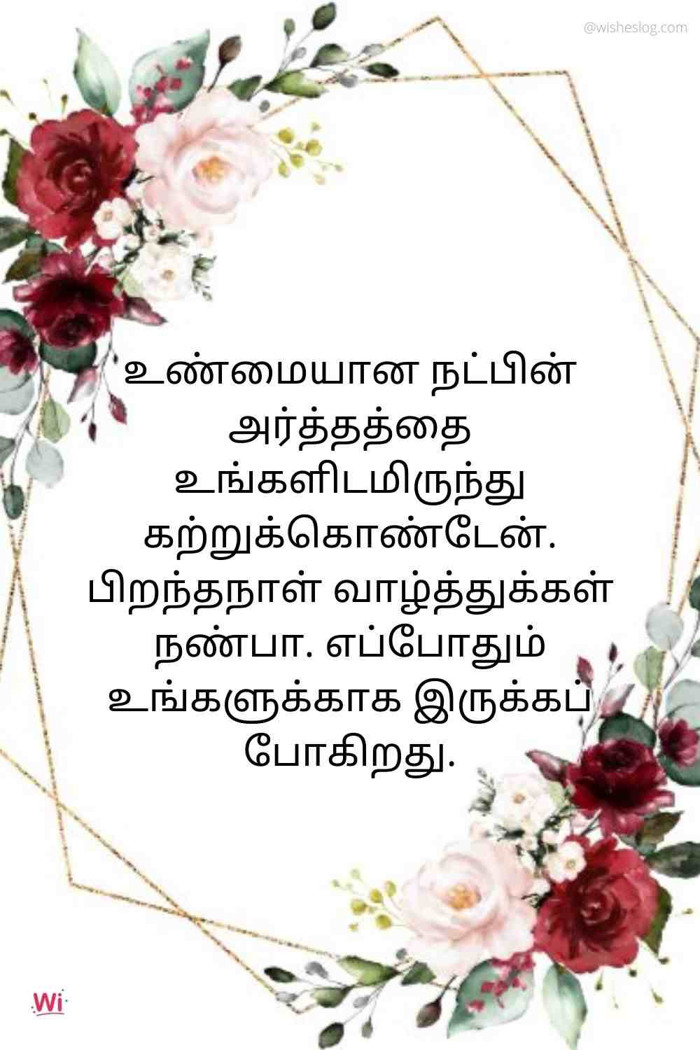 happy birthday quotes in tamil for friend