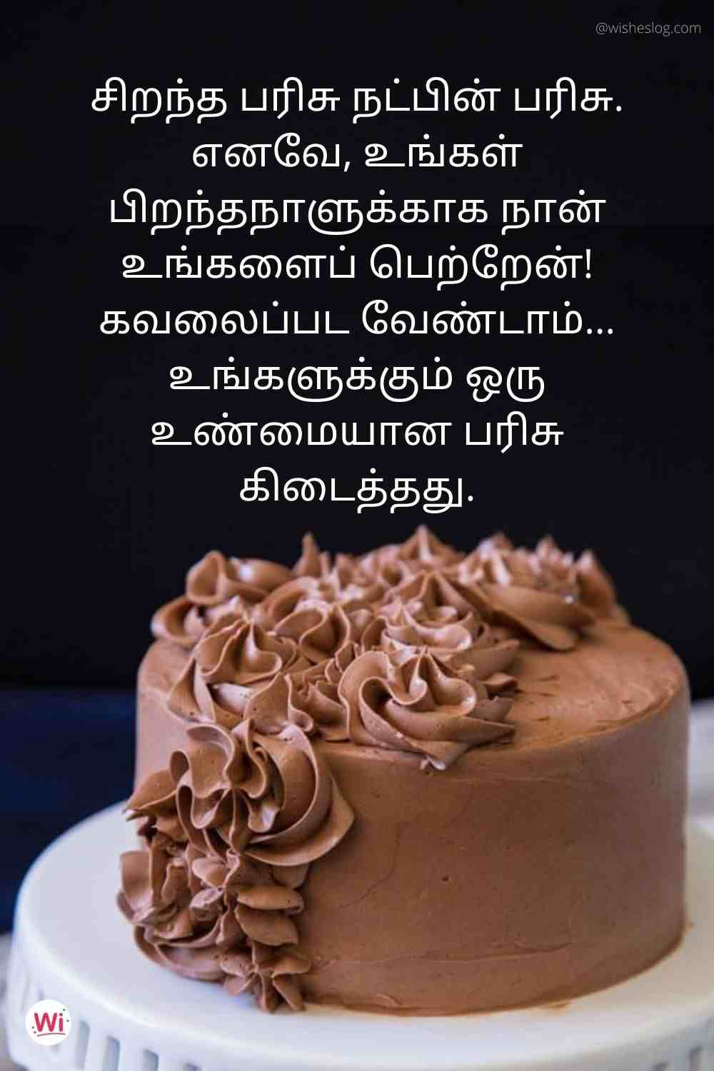 happy birthday wishes in tamil for best friend