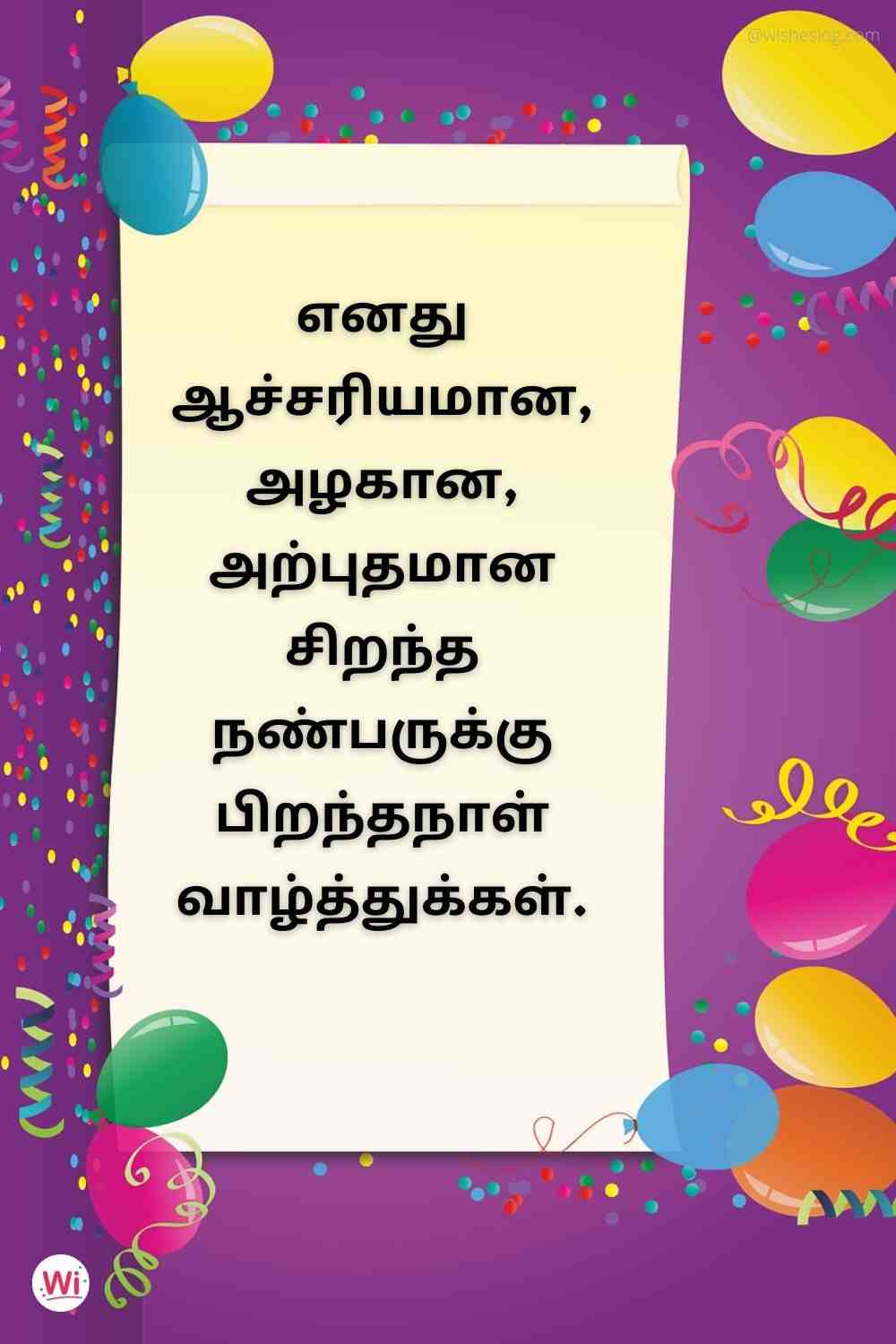 happy birthday wishes in tamil for friend
