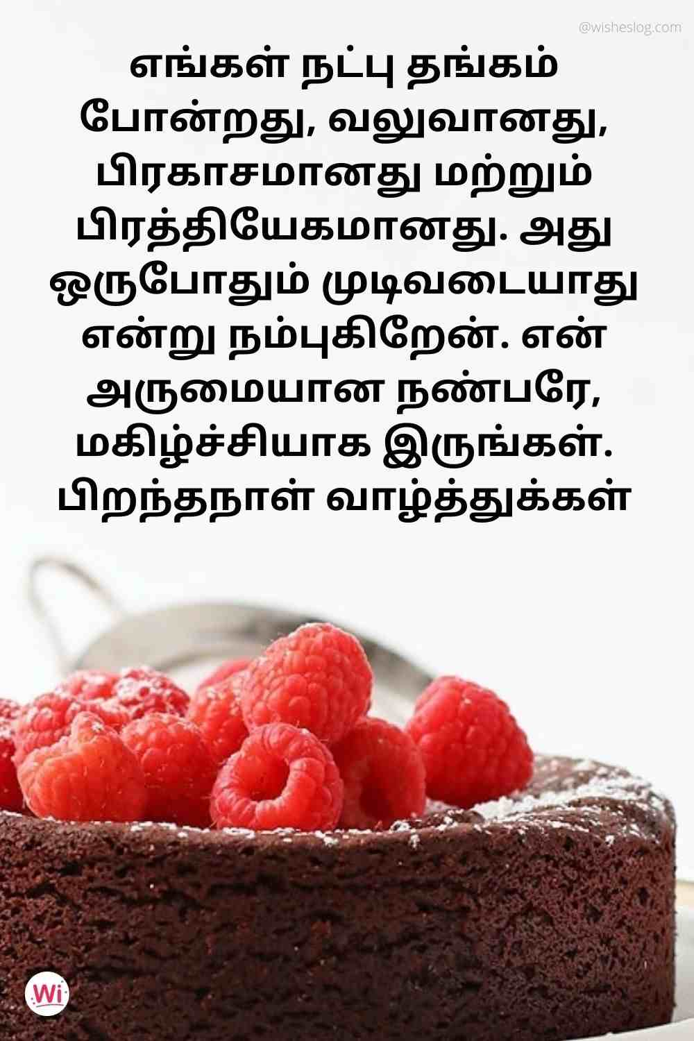 tamil birthday quotes for best friend