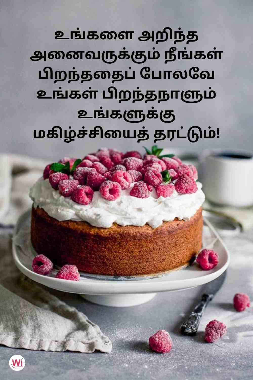 tamil birthday quotes for friend