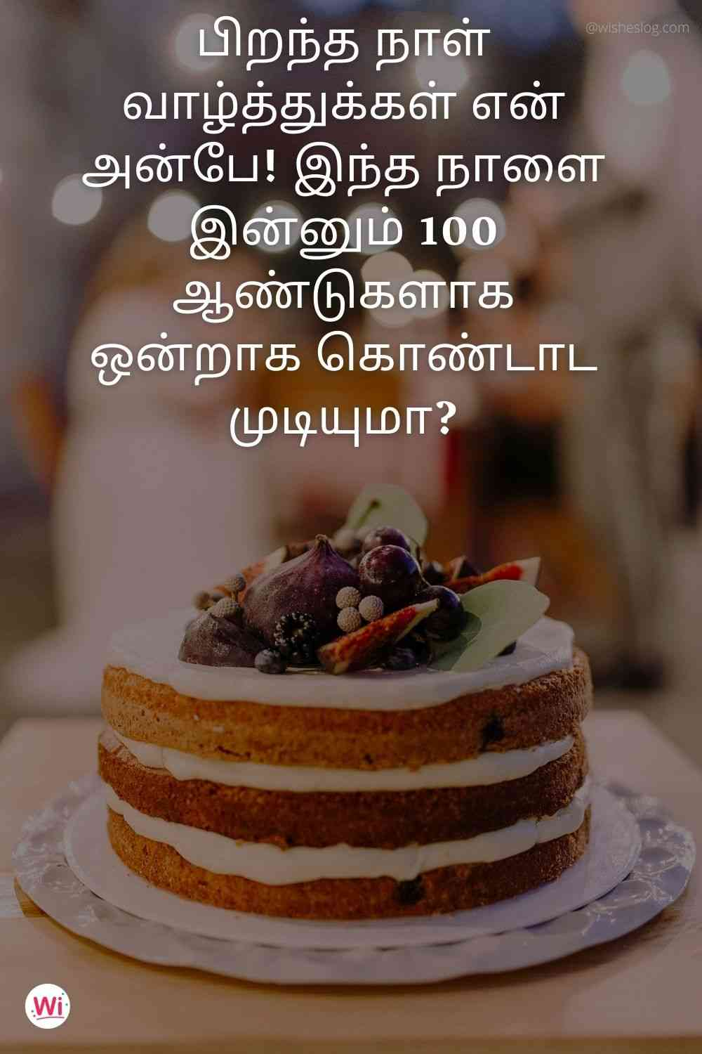 birthday greetings in tamil for girlfriend