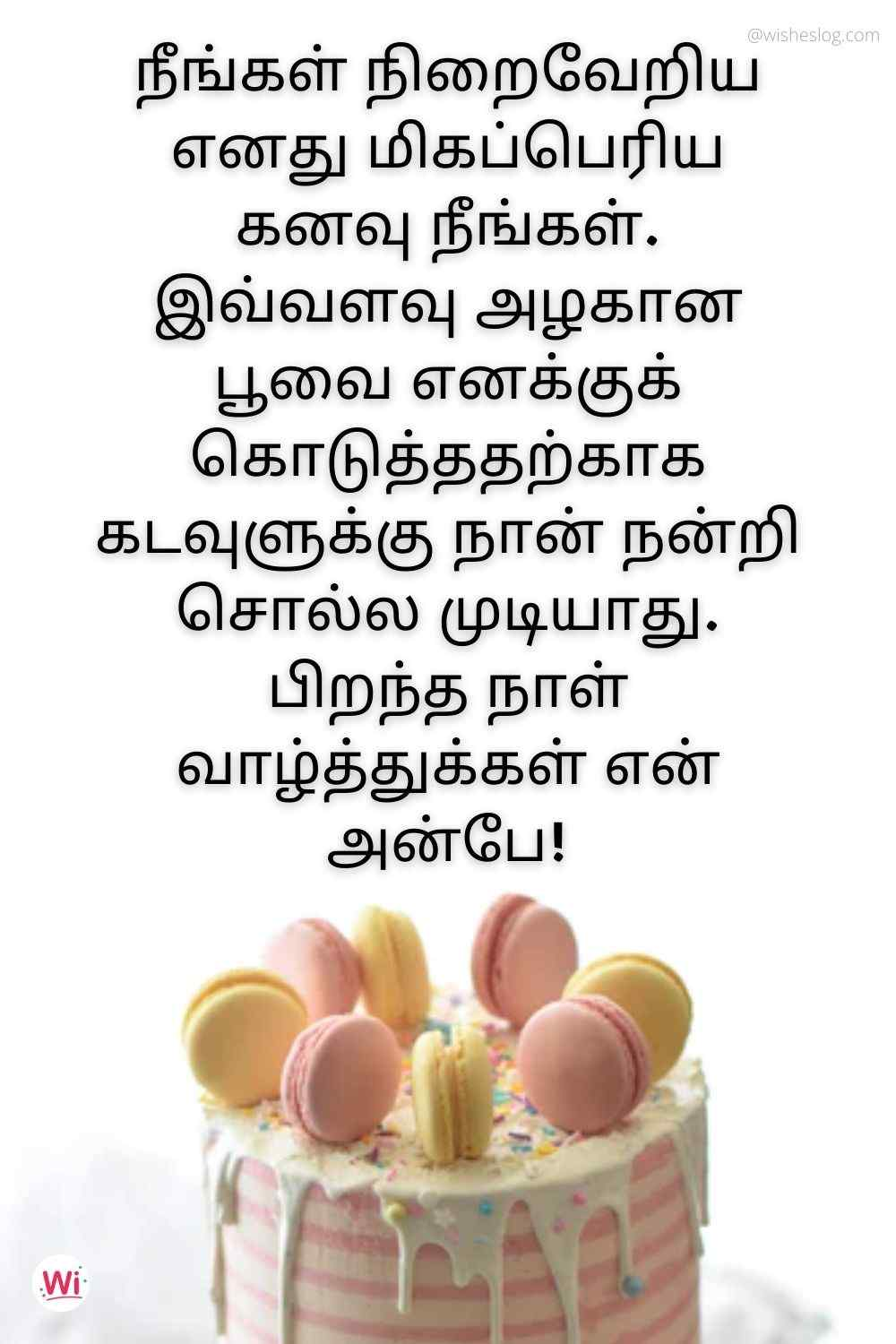 birthday messages in tamil for girlfriend