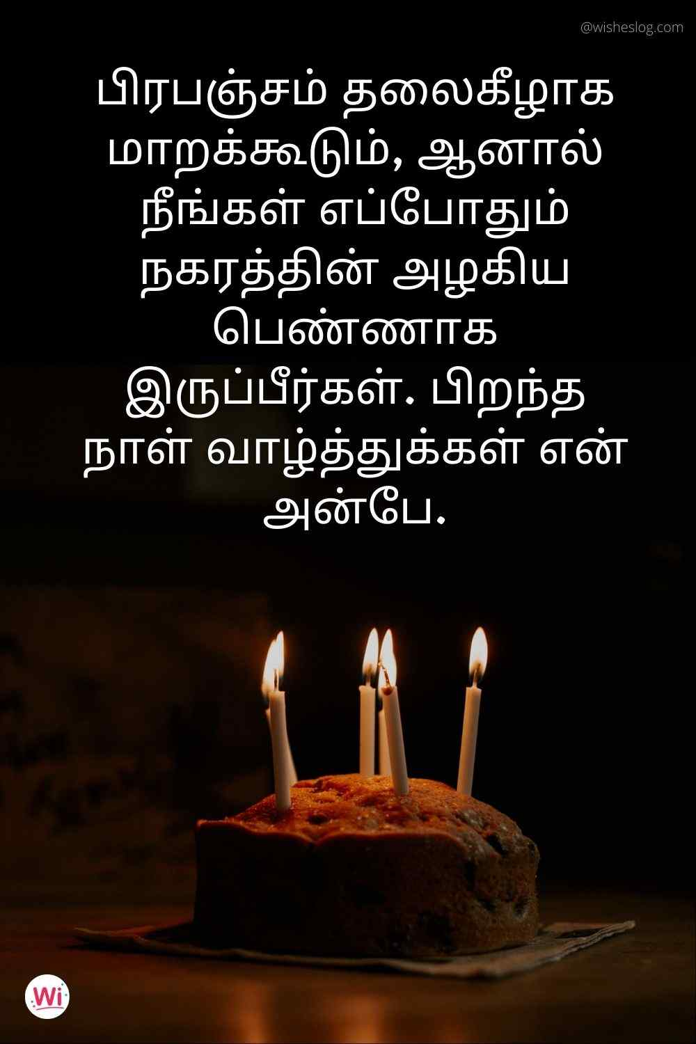 birthday wishes for girlfriend in tamil