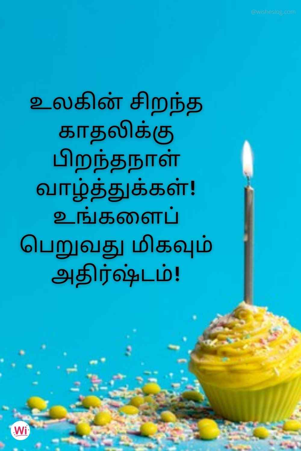 birthday wishes for love in tamil