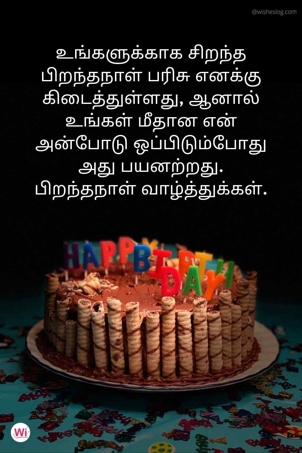 birthday wishes images in tamil for girlfriend
