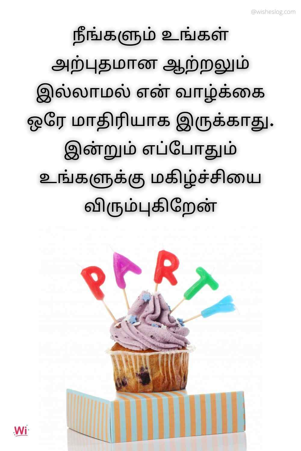 birthday wishes in tamil for girlfriend