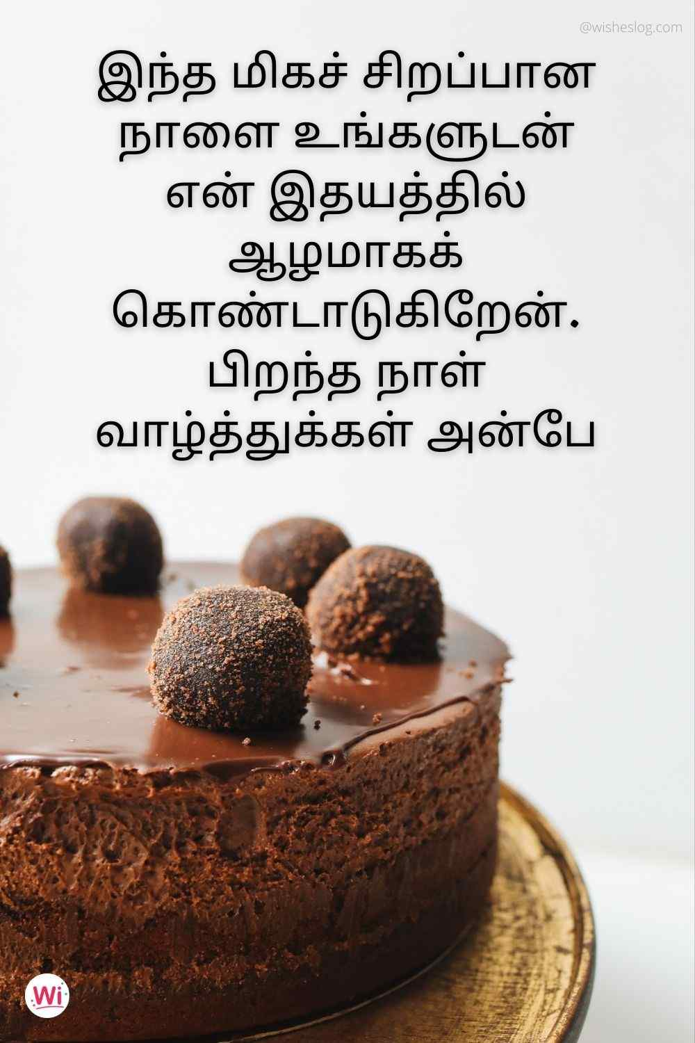 birthday wishes quotes in tamil for girlfriend