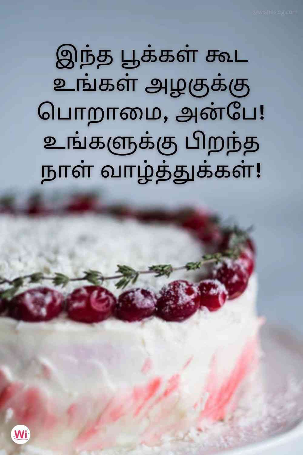 birthday wishes quotes tamil for girlfriend