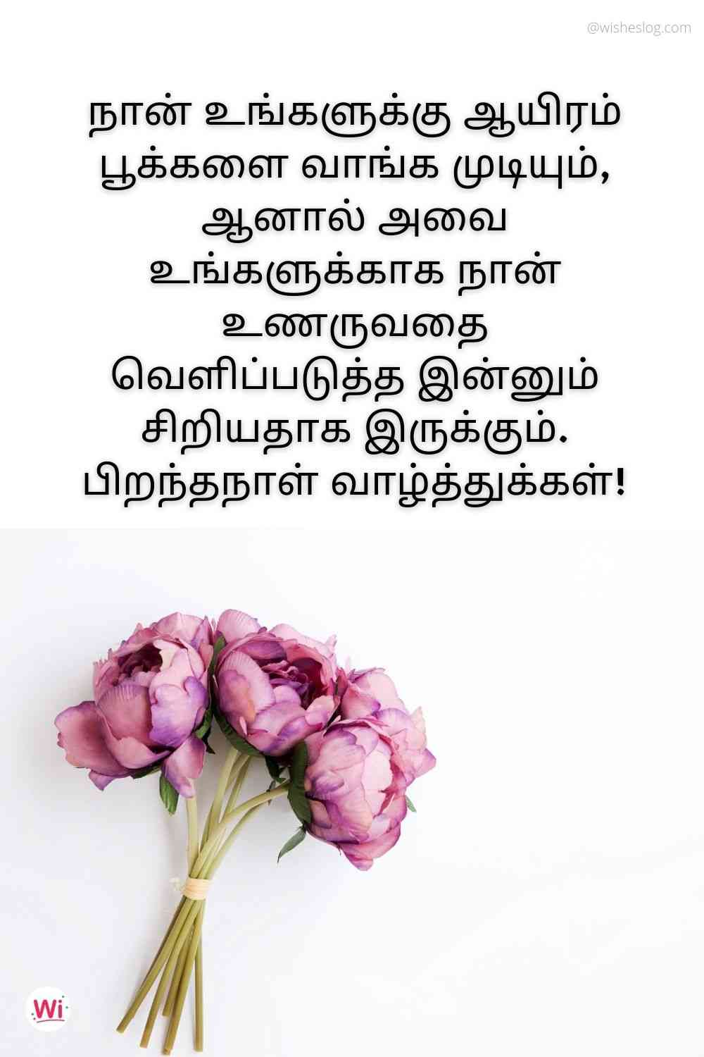 birthday wishes tamil sms for girlfriend