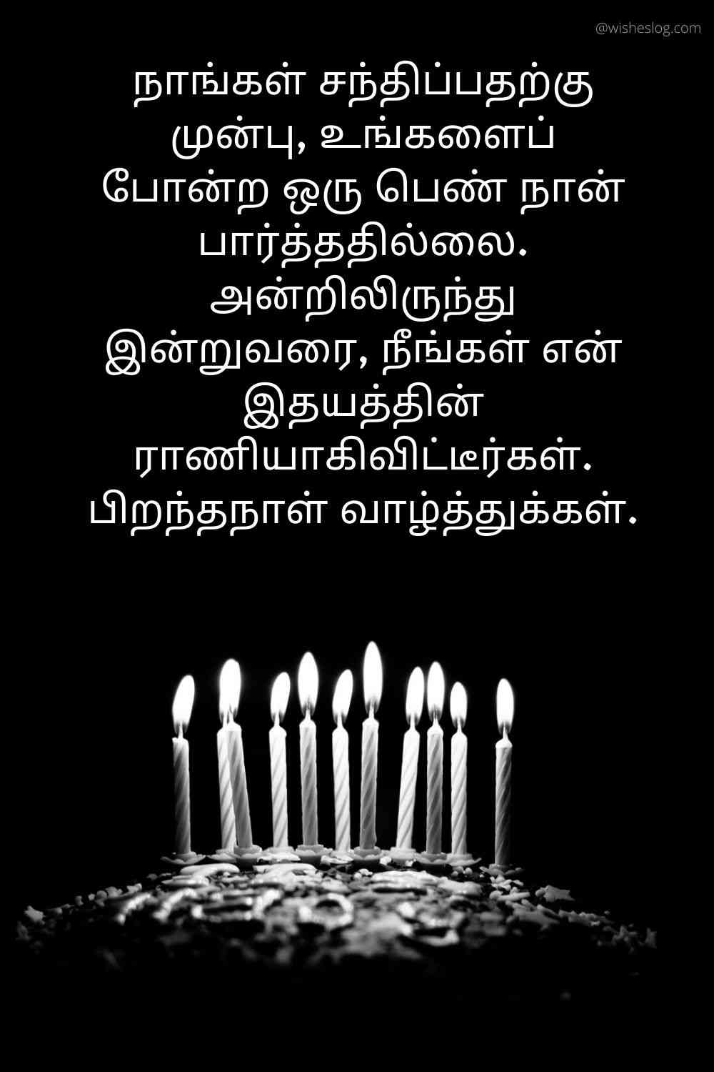 happy birthday anni quotes in tamil girlfriend