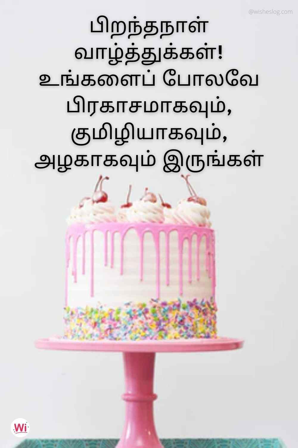 happy birthday in tamil for girlfriend