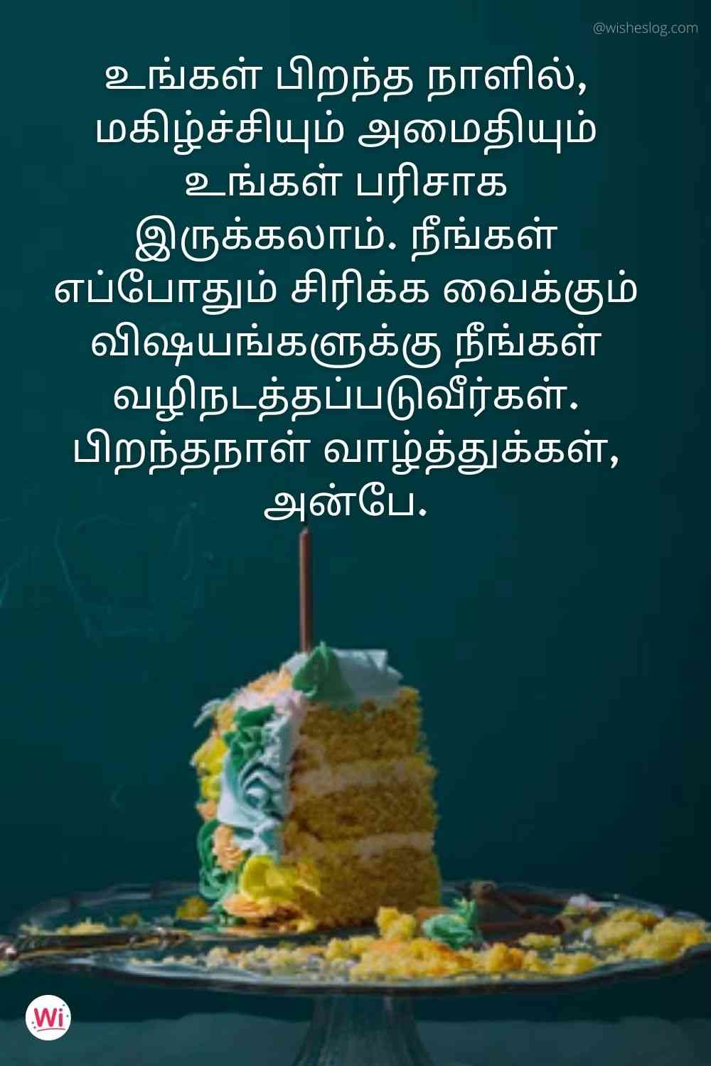 happy birthday thambi tamil