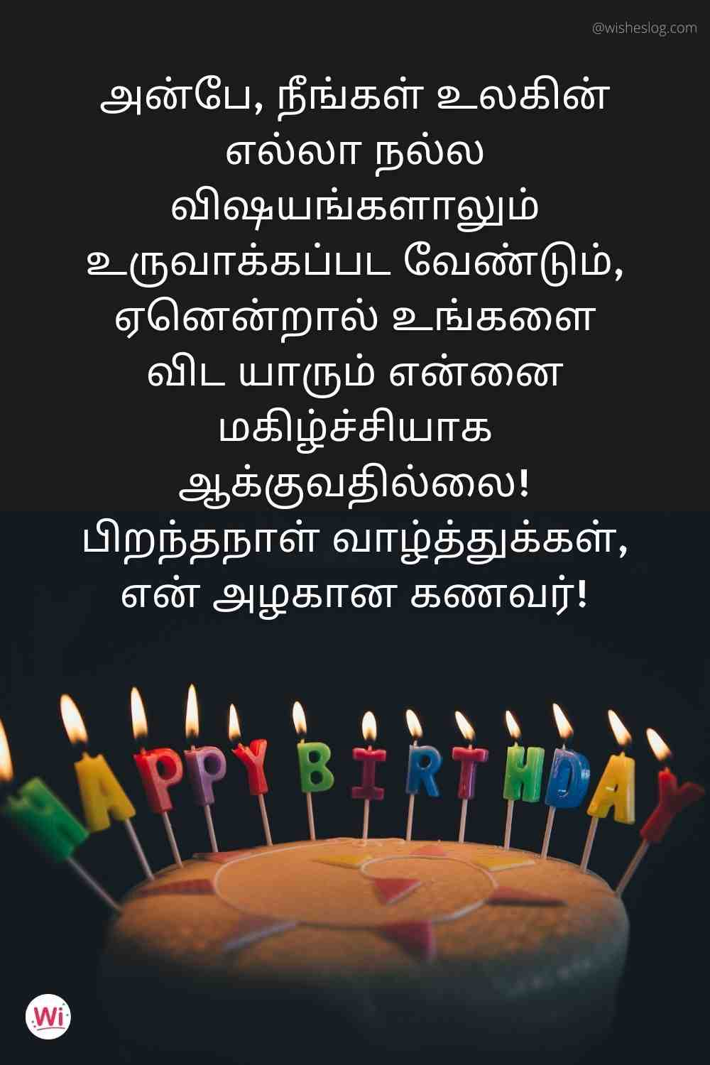 birthday quotes in tamil for husband
